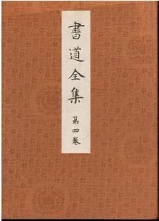 shodouzenshuu4-230x320