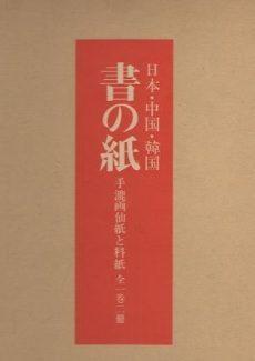 shonokami-sotobako-230x3251