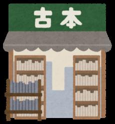 book_furuhonya_honya-2-230x249