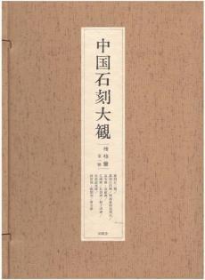 chuugoku-sekokutaikan1-230x3151