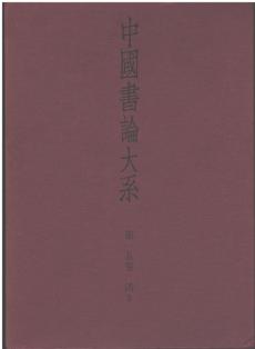 chuugoku-shorontaikei-15-230x3141