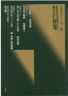chuugokuhoushogaide-60-230x326