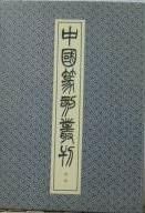 chuugokutenkokugyou