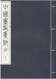 cuugokujiinshuusui-16-230x3251