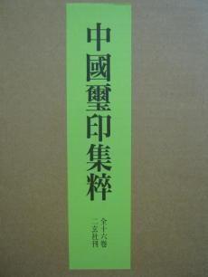cuugokujiinshuusui-usoubako-230x3061