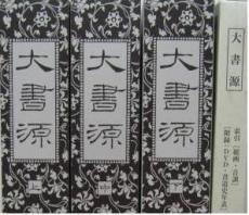 daishogen1-230x198