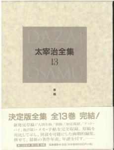 dazaiosamuzenshuu-13