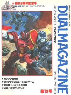 dualmagazine-12