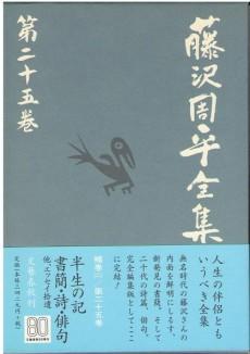 fuzisawashuuheizenshuu-25