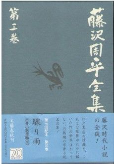 fuzisawashuuheizenshuu-3