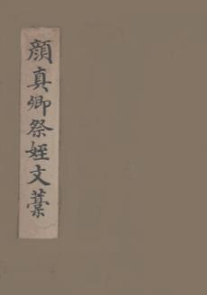 ganshinkei-saitetubunkou-gakken-230x3281