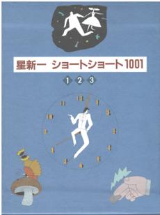 hoshishinichi-shortshort
