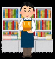 job_book_honya3-230x2471