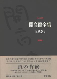 kaikoukenzenshuu-22