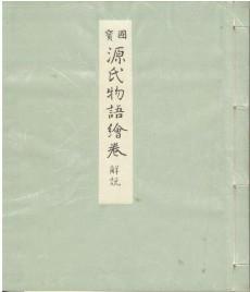 kokuhou-genjimonogarari-kaisetu
