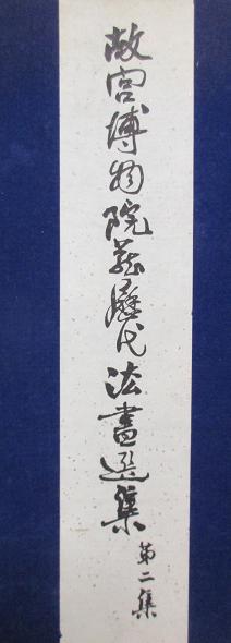 kokuyhakubutuinzourekudaihoushosenshuu-2