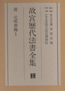kokyurekidaihousho-17-230x3211