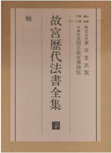 kokyurekidaihousho-30-230x315