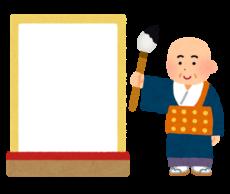 kotoshi_kanji_blank-1-230x194