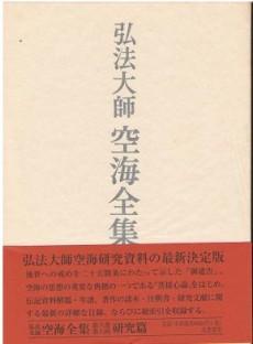 kouboudaishi-kuukaizenshuu8