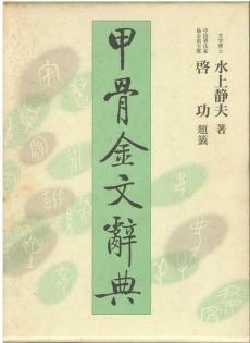 koukotukinbunjiten-230x3151
