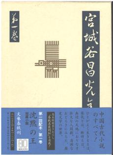 miyagidani-zenshuu-1