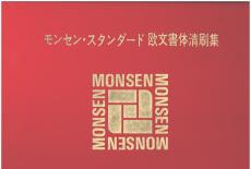 monsen