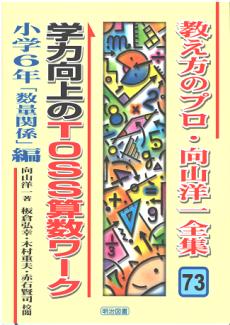 mukaiyamayouichizenshuu-73