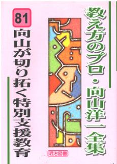 mukaiyamayouichizenshuu-81