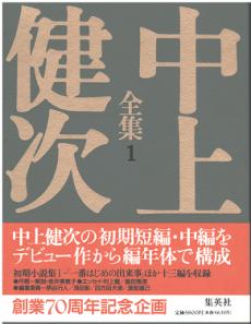 nakagamikenjizenshuu-1