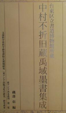 nakamurafusetu-230x393