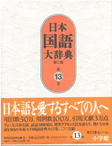 nihonkokugodaijiten-13