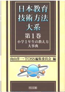nihonkyouikugijutuhouhou-1