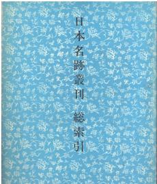 nihonmeisekugyoukan-230x2691