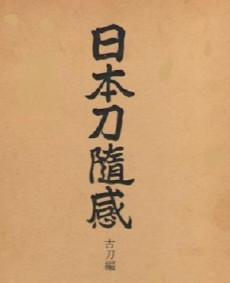 nihontouzuikan-kotouhen