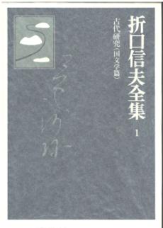 origuchinobuozenshuu-1