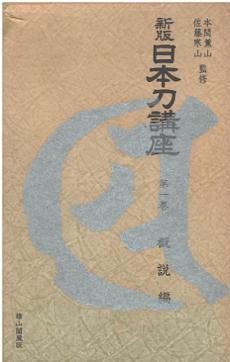 shinpan-nihontoukouza