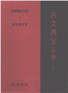 shinshakukanbuntaikei-9kobun