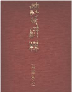 shinshikenrin-kaidai-230x2931