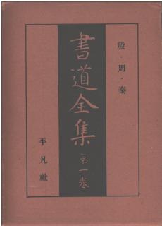 shodouzenshuu-senzen1-230x3201
