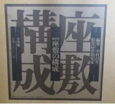 sukiyakenchikushuusei