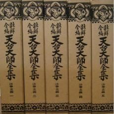 tendaitaishi-hookegengi-230x229