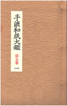 tesukiwashi