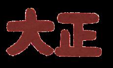 text_nengou_taisyou