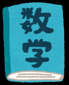 textbook_sugaku