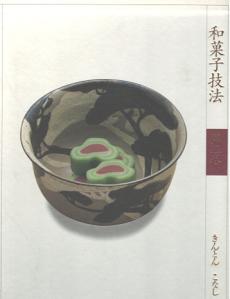 wagashi-gihou